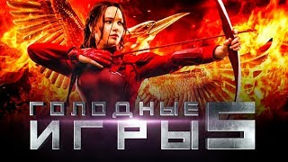 Голодные игры 5 [Обзор] / [Трейлер на русском]