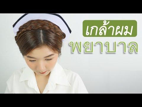 """ถักเปียเกล้าผม """"พยาบาล""""  Thai Narak"""