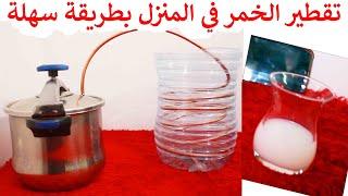 طريقة عمل العرق ماء الحياة و تصنيع عبوة تقطير الخمر في المنزل
