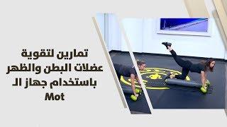 روان عبد الهادي ورنا - تمارين لتقوية عضلات البطن والظهر  باستخدام جهاز الـ Mot - رياضة