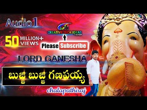 bujji bujji ganapayya bojja ganapayya || Ganesh Chaturthi Special || Super Hit Telugu Song 2017