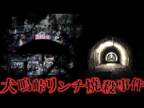 """日本最恐の心霊スポット""""旧犬鳴トンネル""""で起こった事件"""