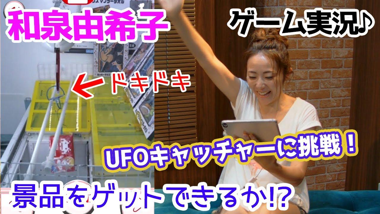和泉由希子プロにUFOキャッチャープレイしてもらったら強運すぎたw