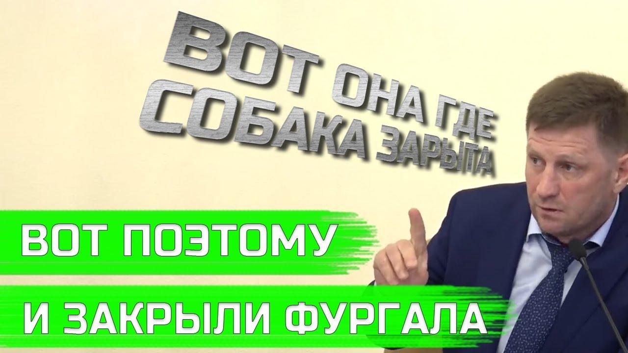Вся правда о посадке Сергея Ивановича Фургала