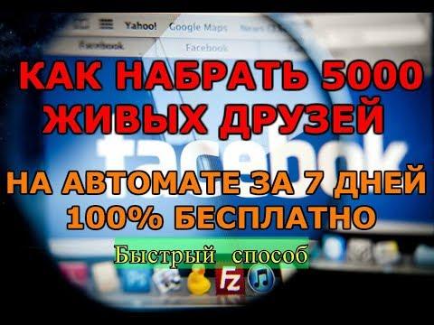 Как быстро набрать 5000 друзей на Фейсбук   Facebook ?