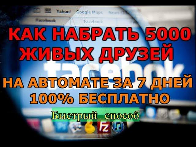 Как быстро набрать 5000 друзей на Фейсбук | Facebook ?