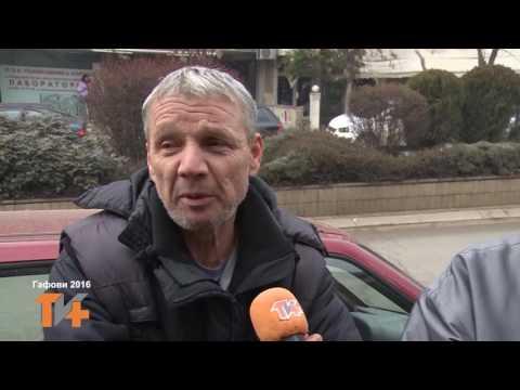 Гафови ТВ Плус 2016 | Gafovi TV Plus 2016