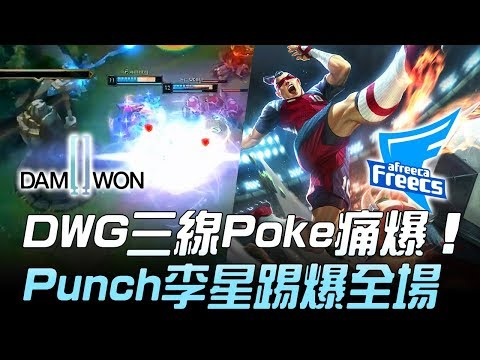DWG vs AF DWG三線Poke痛爆Punch李星踢爆全場!Game 2   2019 LCK春季賽精華Highlights