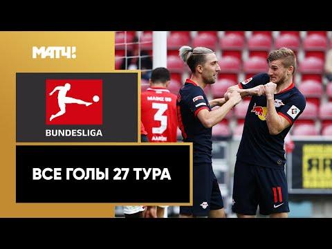 Все голы 27-го тура Бундеслиги 2019/20