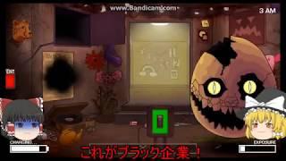 【饅頭VS固ゆで卵】one night at flumpty's2 ゆっくり実況プレイ thumbnail