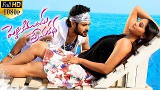 Pelliki Mundu Prema Katha Movie | 2018 Telugu Movies | Chethan Cheenu, Sunainaa