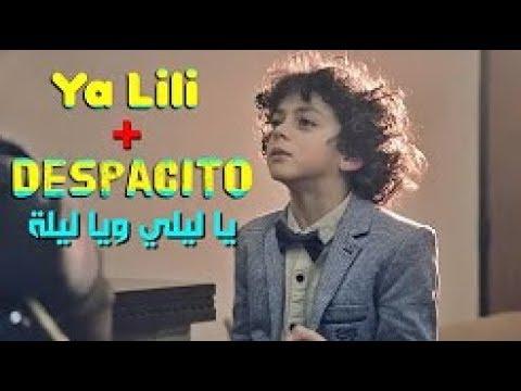 أغنية يا ليلي مع ديسباسيتو (🔥 🔥) Ya Lili + Despacito   نور رضوان وزين أبو دقة Ço