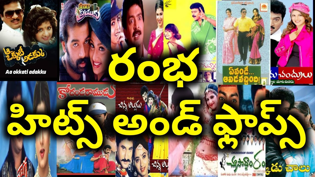 Rambha Hits and Flops All Telugu movies list upto Donga sachinollu