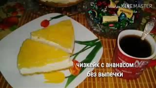Чизкейк с ананасом без выпечки.