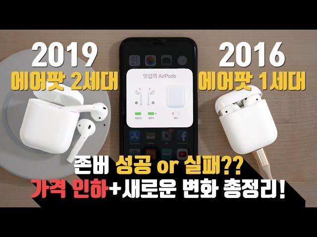 에어팟2 존버 성공 or 실패? 가격이 내려간 애플 에어팟 2세대 총정리!(Airpods 2)