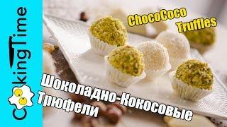 ТРЮФЕЛИ РАФАЭЛЛО Шоколадно Кокосовые из белого шоколада / домашние конфеты / простой рецепт