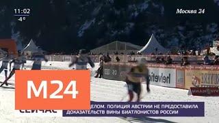 В Австрии началось заседание руководства Международного союза биатлонистов - Москва 24