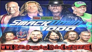 WWE ரசிகர்களுக்கு இன்ப அதிர்ச்சி.!!/World Wrestling Tamil