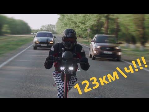 Самый быстрый электросамокат в России!!!!!