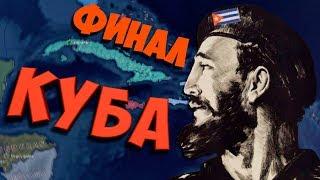 ФИНАЛ - Hearts of Iron 4: Cuba First #10 - Куба
