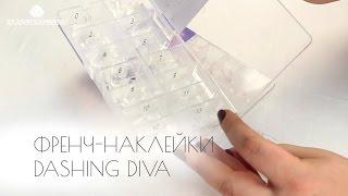Дизайн на коротких ногтях с френч-типсами Dashing Diva(Дизайн на коротких ногтях с френч-типсами Dashing Diva . Классический френч-маникюр подойдет практически всем,..., 2014-02-07T11:45:53.000Z)