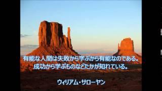 本澤拓眞の名言百科~ウィリアム・サローヤン~