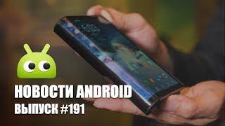 Новости Android #191: много сгибаемых дисплеев и шпионский скандал