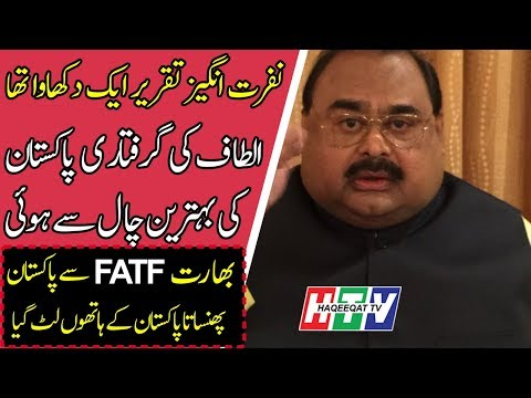 Pakistan has Made a Link of FATF London and Altaf Hussain