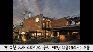 19' 8월 2차 스타벅스 매장 음악(BGM) 모음 |Jade Music