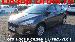 Ford Focus седан 2016 1.6 (125 л.с.) МТ Sync Edition -  видеообзор(Видеообзор Drom.ru: Ford Focus седан 2016 1.6 (125 л.с.) МТ Sync Edition Характеристики, фотографии, цены: http://www.drom.ru/catalog/ford/focus/g_20., 2016-08-14T16:43:51.000Z)