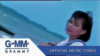 ใครจะรักเธอเท่าฉัน - จินตหรา พูนลาภ【OFFICIAL MV】