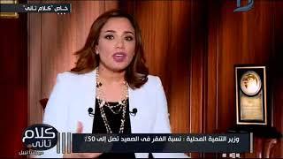 كلام تانى| وزير التنمية المحلية: التهديدات التى تتعرض لها مصر أساسها إقتصادى وإجتماعى