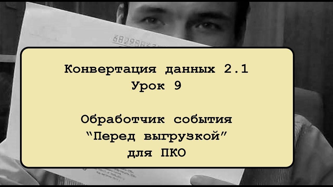 Конвертация 2.1. Урок 9. Обработчик события