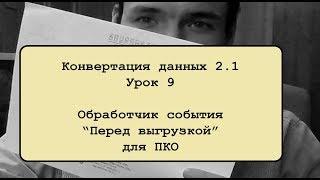 """Конвертация 2.1. Урок 9. Обработчик события """"Перед выгрузкой"""" для ПКО"""