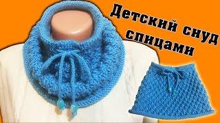 Детский шарф снуд / Рельефный узор с вытянутой петлей по кругу   Children's scarf / embossed pattern