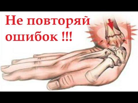 Очень сильно болит рука в запястье