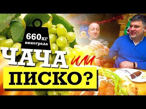 Чача / Писко / Граппа / Самогон из винограда