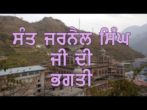 GIANI THAKUR SINGH -Sant Jarnail Singh Bhindranwale di bhaghti