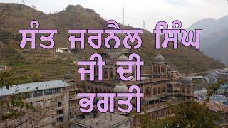 Sant Jarnail Singh Bhindranwale di bhaghti   Giani Thakur Singh