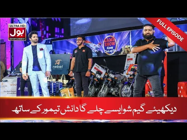 Game Show Aisay Chalay Ga with Danish Taimoor | 21st April 2019 | BOL Entertainment