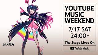 月ノ美兎 - YouTube Music Weekend スペシャルライブ