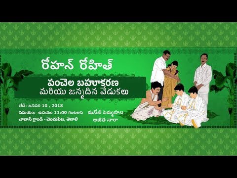 Pemmasani Rohan Rohit Dhoti Function Invitation - పంచెల బహూకరణ వేడుక