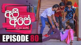 Api Ape | අපි අපේ | Episode 80 | Sirasa TV Thumbnail