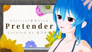 Gambar cover 【MV】Pretender - Official髭男dism / 星乃めあ【歌ってみた】映画『コンフィデンスマンJP』主題歌