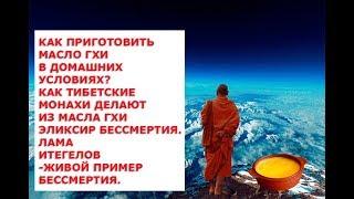 Как приготовить масло Гхи в домашних условиях  Как тибетские монахи делают из масла Гхи эликсир