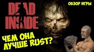 Dead inside | Обзор игры Steam | Чем Dead Inside лучше Rust?