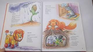 006 Лиса и крот Б. Заходер Почитай-ка, читаем детские книги