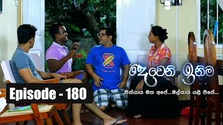 Deweni Inima | Episode 180 13th October 2017