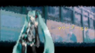 【初音ミク】あいみょん/マリーゴールド【Vocaloid Cover】