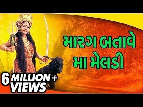 Marag Batave Maa Meladi - Gujarati Devotional Songs/Aarti/Bhajans